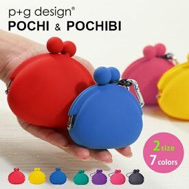 f655b44dab82 ピージーデザイン ポチ ポチビ p+g design POCHI POCHIBI 小銭入れ コインケース シリコン