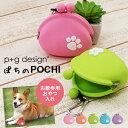 ピージーデザイン p+g design ぽち POCH I かわいい デザイン 光る 犬 ドッグ 用 おやつ ケース ペット 散歩 おでかけ…