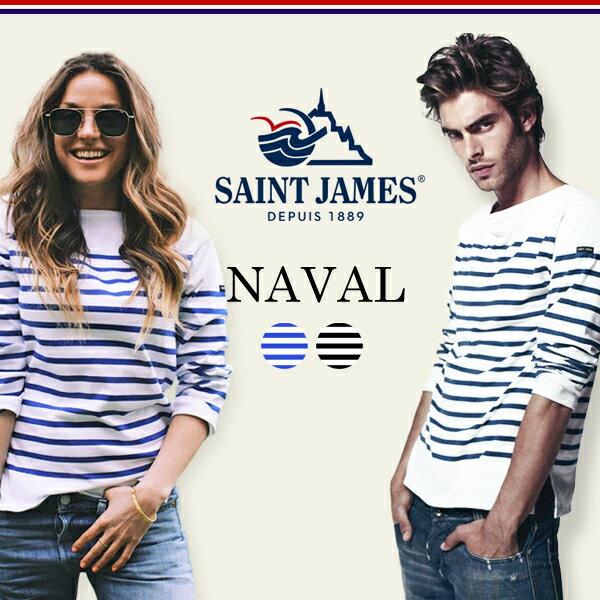 セントジェームス ナヴァル ボーダー 長袖 レディース メンズ カットソーTシャツ 兼用 ユニセックス マリン SAINT JAMES ナバル NAVAL