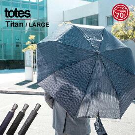 トーツ 折りたたみ傘 タイタン 自動開閉 7550 ラージ 60cm totes メンズ 傘 大きいサイズ ワンタッチ プレゼント ギフト贈り物 耐久性 強風 梅雨 雪