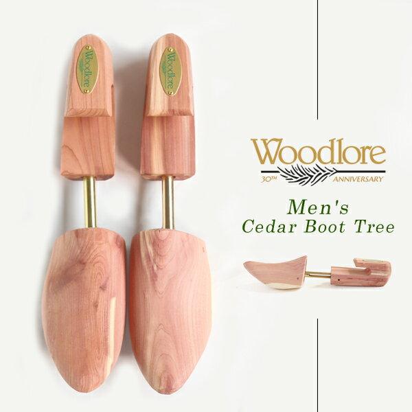 ウッドロア Woodlore Cedar Boot アロマティックシダー シューズキーパーブーツキーパー 木製 メンズ ブーツツリー レッドシダー 吸湿 防虫 消臭 ブーツ 靴