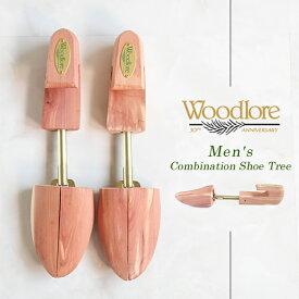 ウッドロア Woodlore Combination シューキーパー アロマティックシダー 木製 メンズ コンビネーション シューツリー 靴 シューズキーパー レッドシダー吸湿 防虫 消臭 紳士靴 革靴