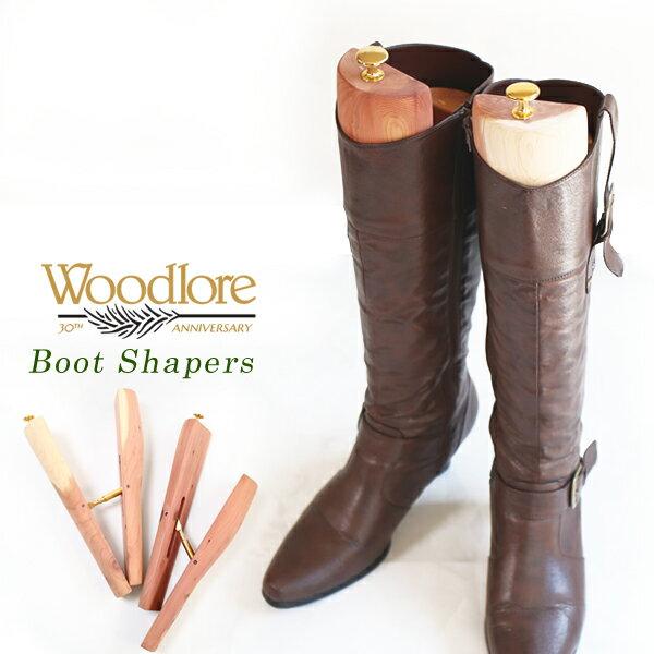 ウッドロア Woodlore ブーツキーパー アロマティックシダー 木製 シューシェイパー 靴 ブーツ レッドシダー 吸湿 防虫 消臭
