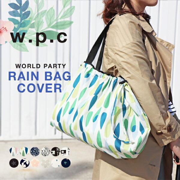 w.p.c レインバッグカバー 雨除けカバー おしゃれ 折り畳み雨具 レイングッズ エコバッグ サブバッグ 撥水 wpcコンパクト 鞄 カバー 折りたたみ ワールドパーティー