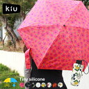 kiu 折りたたみ傘 傘 tiny umbrella 日傘 UVカット 折りたたみ折りたたみ傘 折り畳み傘 レディース 軽量 メンズ グラスファイバー丈夫 雨具 レイングッズ w.p.c ブランド ワールドパーティー wpc