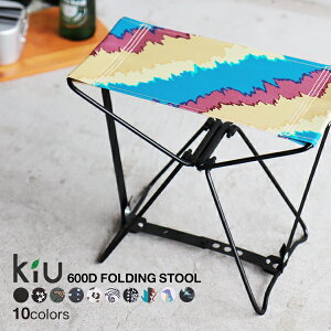 kiu キウ フォールディングスツール キャンプ用 折りたたみ椅子折りたたみ スツール 折り畳み アウトドア おしゃれ 軽量 登山コンパクト おしゃれ キャンプ プレゼント 人気 wpc ワールドパー