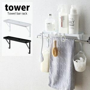 タワー tower タオル掛け上ラック ボトル置き 棚 シャンプー ボディーソープ 浴室 お風呂 洗面所 トイレおしゃれ 壁 ウォールラック 飾り棚 小物棚 賃貸ブラック ホワイト 黒 白 アイデア 商品