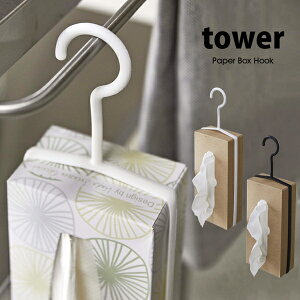 タワー tower ペーパーボックス フック ティッシュケース ボックスティッシュ吊り下げ 車 キッチンペーパーホルダー 収納 キッチン リビング箱ティッシュ シンプル コンパクト ホワイト ブラ
