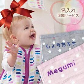 【名入れ 刺繍 サービス】商品と同時購入のみ対応出産祝い プレゼント 1商品につき 432円