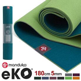 マンドゥカ ヨガマット manduka エコ eKO 5mm 180cm 耐久性天然ゴム ヨガ ピラティス 高品質 マット ストレッチ