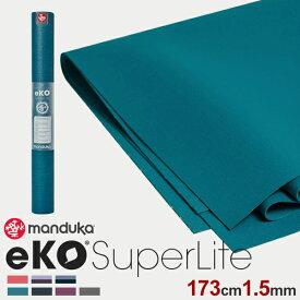 マンドゥカ ヨガマット manduka エコ スーパーライト トラベルマット 軽量 eKO1.5mm 旅行 持ち運び 折りたたみ 携帯 天然ゴム 外ヨガピラティス 高品質 マット ストレッチ Super Lite