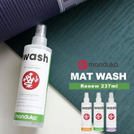 ヨガマットクリーナー manduka マットウォッシュ ヨガマット237ml お手入れ洗浄剤 エッセンシャルオイル リニュー renewクリーナー スプレー