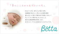 betta【ドクターベッタ】