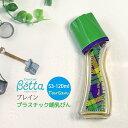 betta ベッタ 哺乳瓶 PPSU製 ブレイン S3-Tartan-120ml 安全・安心の新素材プラスチック 哺乳びん 軽い ドクターベッ…
