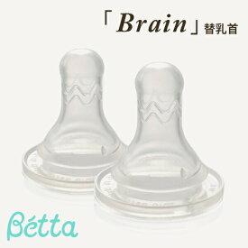 【日本製 betta ベッタ 豊富な品揃え】Betta 哺乳瓶 用 乳首 ブレイン 替乳首 2個セット 哺乳びん 用 ドクターベッタ 可愛い ベビー 出産祝い doctorbetta