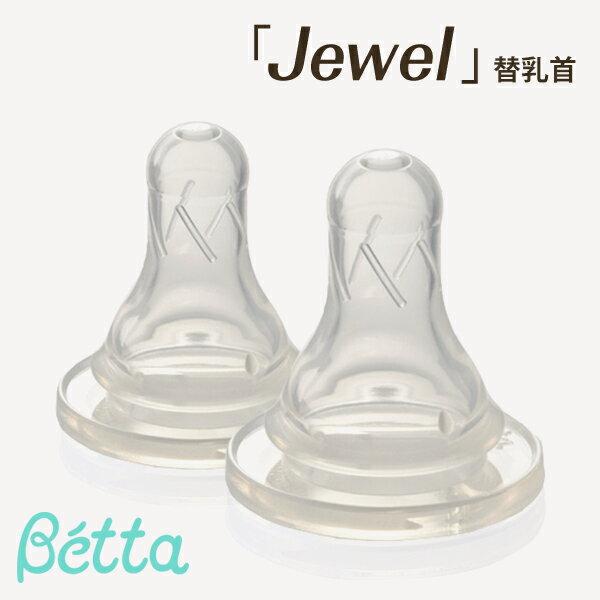 betta ベッタ 哺乳瓶 スタンダード 替乳首 ジュエル 2個セット Betta ベッタ 哺乳びん 用 ドクターベッタ 可愛い ベビー ランキング出産祝い 記念 ギフト