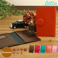 betta【ドクターベッタ】母子手帳ケース
