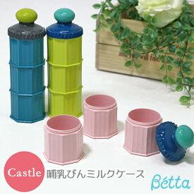 ベッタ 哺乳瓶 用 ミルクケース Castle キャッスル betta 授乳 日本製 携帯用 ロート付き 粉ミルク容器 調乳ケース ベビー用品 ミルカー