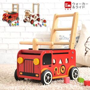 【アイムトイ I'm TOY】知育玩具 手押し車 赤ちゃん 木製 1歳 知育木のおもちゃ 誕生日 パズル 乗用 手押しくるま 消防車 ウシ ベビーウォーカー&ライド 手押し 車 かわいい 出産祝い おもち