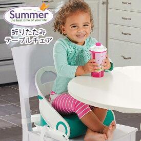 ベビーチェア ローチェア 子供椅子 軽量 イス チェアコンパクト 折りたたみ テーブル付き 持ち運び ベビー サマーインファント Summer Infant Sit'n Style
