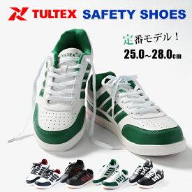 タルテックス TULTEX 安全靴 セーフティシューズ おしゃれ男女兼用 セーフティーシューズ 鋼製先芯 スニーカー メンズレディース 作業靴 軽作業 安全スニーカー ローカット