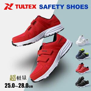 タルテックス TULTEX 安全靴 セーフティシューズ おしゃれ 超軽量軽作業 メッシュ 男女兼用 セーフティーシューズ 樹脂先芯 スニーカーメンズ レディース 作業靴 軽作業 安全スニーカー ロー