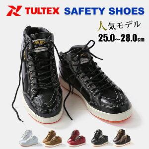 タルテックス TULTEX 安全靴 セーフティシューズ おしゃれ男女兼用 セーフティーシューズ 鋼製先芯 スニーカーメンズ レディース 作業靴 安全スニーカー ミドルカット