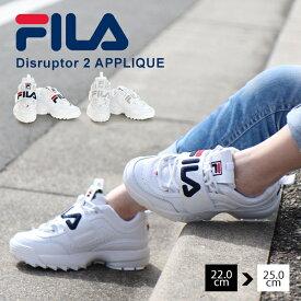 【通常8490円⇒マラソン限定7990円】フィラ fila スニーカー 厚底 レディース 白 ホワイト靴 シューズ ローカット おしゃれディスラプター 2 アップリケ Disruptor 2 APPLIQUE 5XM00807