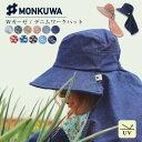 モンクワ monkuwa 帽子 日よけ 日よけ帽子 日除け帽子 ゴム メッシュレディース ガーデニングウェア かわいい おしゃ…