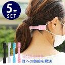 マスクバンド 痛くない マスクストラップ マスクベルト 5本 補助 耳が痛くならない 洗える 補助バンド 男女兼用 レデ…