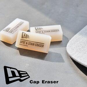 ニューエラ new era キャップ 消しゴム 汚れ落としお手入れ用品 Cap Eraser CAP CLEANING SPOT&STAIN ERASER帽子用 ニューヨーク ヤンキース ケア メンテナンス