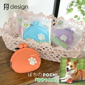 ピージーデザイン p+g design ぽち POCH I かわいい デザイン 光る 犬 ドッグ 用 おやつ ケース ペット 散歩 おでかけトリーツ ポーチ ドッグ フード入れ がまぐち 訓練 しつけ
