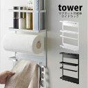 タワー tower キッチンペーパーホルダー マグネット冷蔵庫サイドラック冷蔵庫 ラック 収納 サイド レシピラック ラッ…