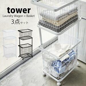 タワー tower ランドリーバスケット 2段 ランドリーワゴン+バスケットランドリーラック 洗濯物 かご 洗濯物入れ キャスター ランドリーボックス 隙間収納 洗濯かご スリム おしゃれ ワイヤ
