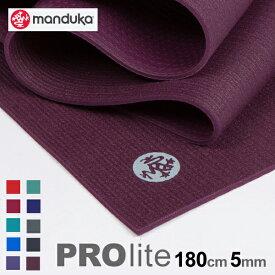 マンドゥカ ヨガマット manduka プロライト 5mm プロ 180cmブラックマット 軽量版 軽い PROliteヨガ ピラティス 高品質 マット ストレッチ