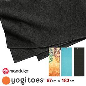 マンドゥカ ヨガタオル yogitoes ヨギトース 裏面 滑り止め シリコンつきmanduka スキッドレス ヨガ マット タオル ヨガラググリップ 吸水性 肌触り オシャレ デザイン 人気 エコ 大きめサイズ