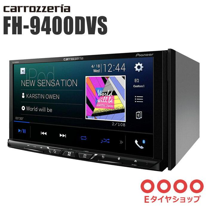 【在庫あり!即納】カロッツェリア FH-9400DVS カーオーディオ AppleCarPlay AndroidAuto対応 2DIN CD/DVD/USB/Bluetooth/FM/AM