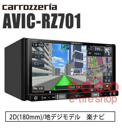 【在庫OK!即日発送】カロッツェリア AVIC-RZ701 7V型ワイドVGA地上デジタルTV/DVD-V/CD/Bluetooth/SD/チューナー・DSP AV一体型メモリーナビゲーション [carrozzeria] [パイオニア PIONEER]
