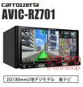 【在庫OK!即日発送】カロッツェリア AVIC-RZ701 7V型ワイドVGA地上デジタルTV/DVD-V/CD/Bluetooth/SD/チューナー・DSP ...