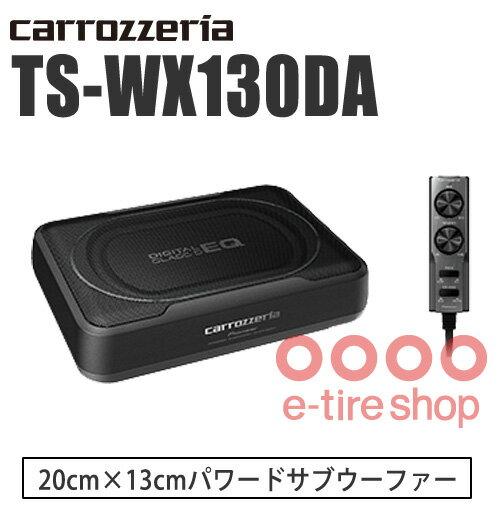 【在庫あり即納!】カロッツェリア TS-WX130DA 20cm×13cmパワードサブウーファー [carrozzeria] [パイオニア PIONEER]