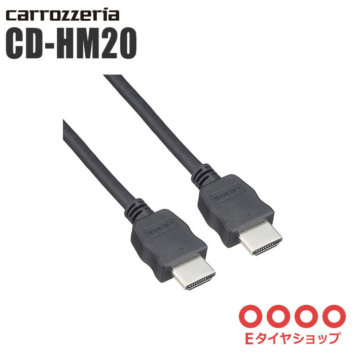 carrozzeria カロッツェリア HDMIケーブル CD-HM020
