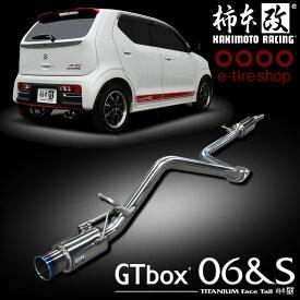 柿本改 マフラー GT Box 06&S アルトワークス(HA36S/2WD)用 対応年式:15/3- S44335