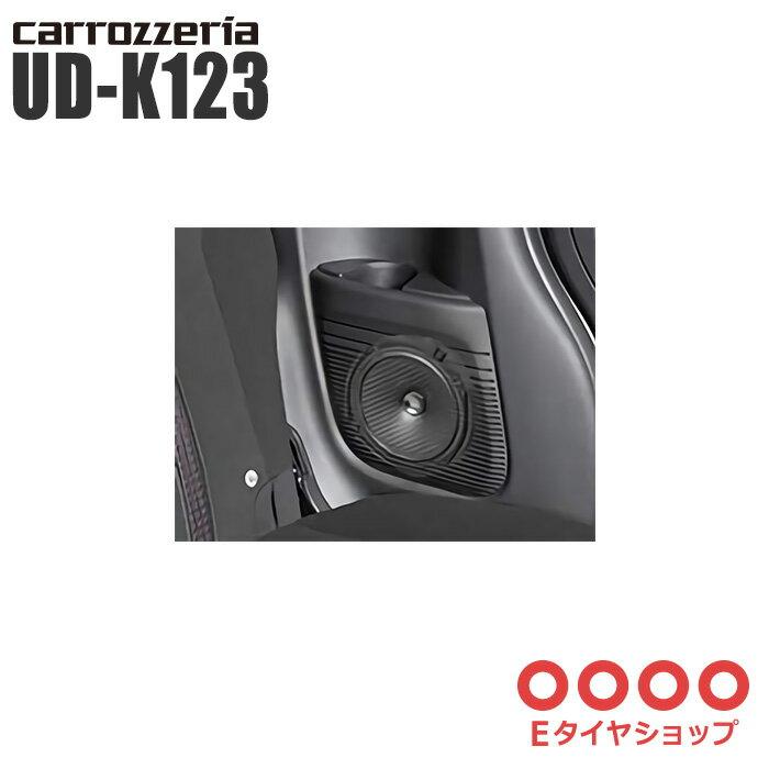 carrozzeria カロッツェリア パイオニア スピーカー取付キット UD-K123