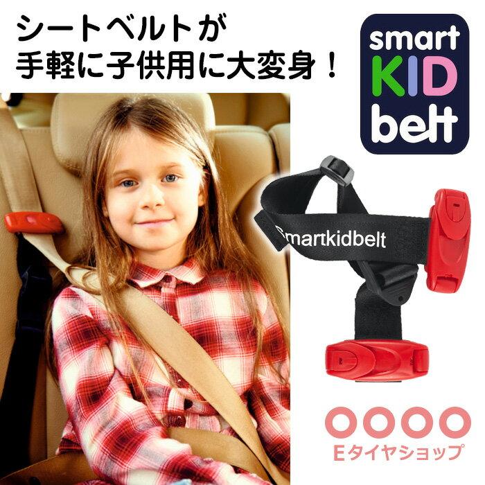在庫あり・即日発送 ポスト投函 スマートキッズベルト チャイルドシートベルト 世界最軽量の携帯型幼児用シートベルト 軽量 コンパクト