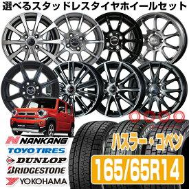 ナット500円キャンペーン中! ハスラー コペン 165/65R14 有名タイヤメーカー スタッドレスタイヤ ホイール 4本セット 選べるセット ※ナンカンは2018〜2019年製