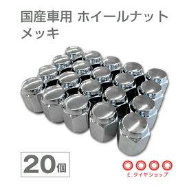 国産車用 ホイールナット メッキ 20個セット 60度テーパー型 袋ナット 標準ナット