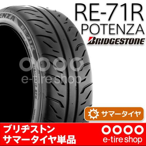 【要メーカー取寄】 ブリヂストン POTENZA RE-71R 195/50R15 V [ブリヂストン][BRIDGESTONE][ポテンザ][サマータイヤ] 注)タイヤ1本あたりのお値段です