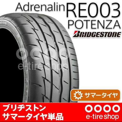 【要メーカー取寄】 ブリヂストン POTENZA Adrenalin RE003 205/40R17 XL W [ブリヂストン][BRIDGESTONE][ポテンザ][サマータイヤ] 注)タイヤ1本あたりのお値段です