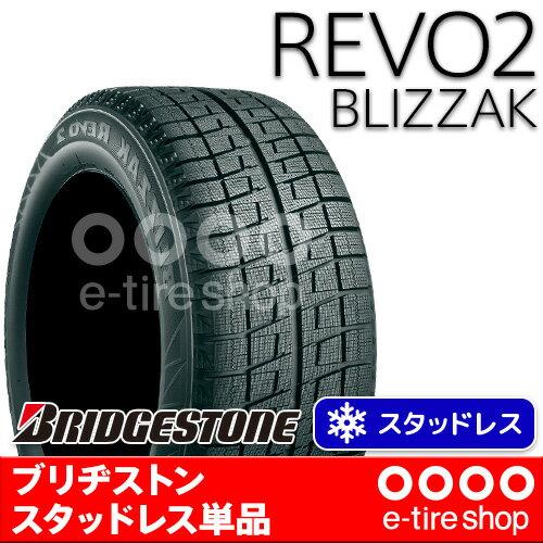 【要お取り寄せ】 ブリヂストン BLIZZAK REVO2 155/60R15 [ブリザック][スタッドレスタイヤ] 注)タイヤ1本あたりのお値段です