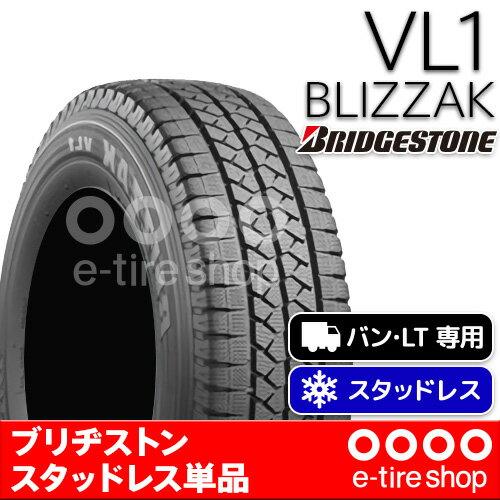 【要お取り寄せ】 ブリヂストン BLIZZAK VL1 155/80R14 88/86N [ブリザック][スタッドレスタイヤ] 注)タイヤ1本あたりのお値段です